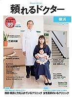 頼れるドクター 横浜 vol.6 2018-2019版 ([テキスト])