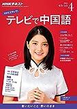 NHKテレビ テレビで中国語 2016年 4月号 [雑誌] (NHKテキスト)
