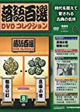 落語百選DVDコレクション 粗忽の釘 真田小僧 通巻8号