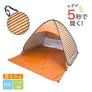 ワンタッチテント JOOKYO 2-3人用 UVカット 簡易テント ポップアップ 折りたたみ キャンプ 海水浴 日本語説明ラベル 収納バッグ付き (オレンジ)