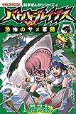 バトル・ブレイブス VS. 恐怖のサメ軍団 (科学まんがシリーズ5)