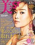 美ST(ビスト) 2015年 11 月号 [雑誌]