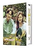 君を愛した時間~ワタシとカレの恋愛白書 DVD-BOX2[DVD]