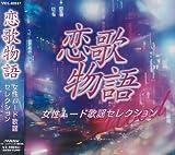恋歌物語 女性 ムード歌謡 セレクション VICL-63337