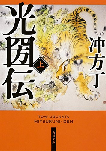 光圀伝 (上) (角川文庫)の詳細を見る