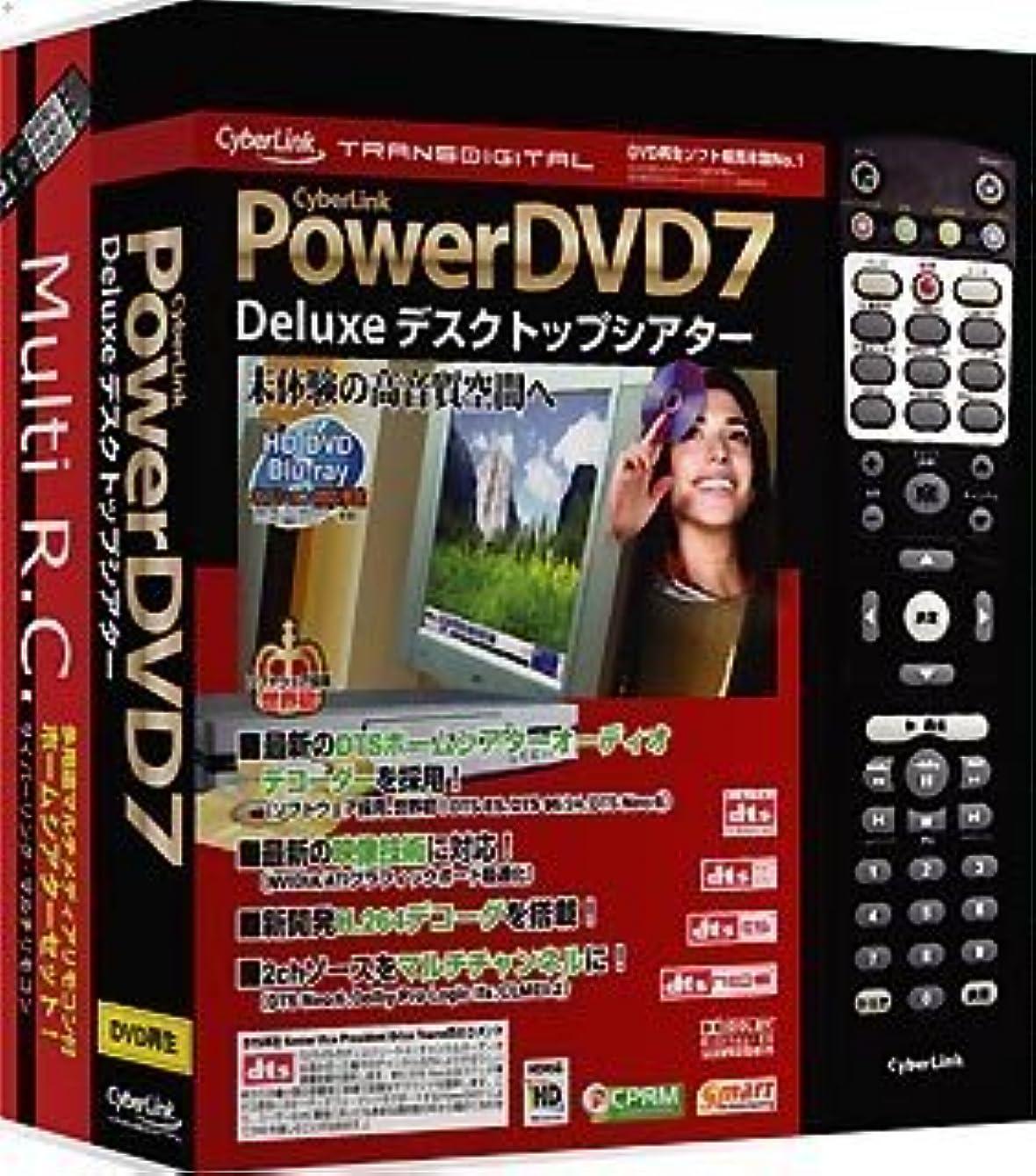 ラブセッティング教授PowerDVD 7 DX デスクトップシアター マルチリモコン版