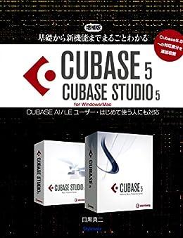 [目黒真二]の増補版・基礎から新機能までまるごとわかるCUBASE5/CUBASE STUDIO5 CUBASE AI/LEユーザー・はじめて使う人にも対応