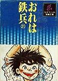 おれは鉄兵〈21〉 (1978年) (ちばてつや漫画文庫)