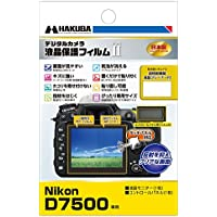 HAKUBA デジタルカメラ液晶保護フィルムMarkII Nikon D7500 専用 DGF2-ND7500