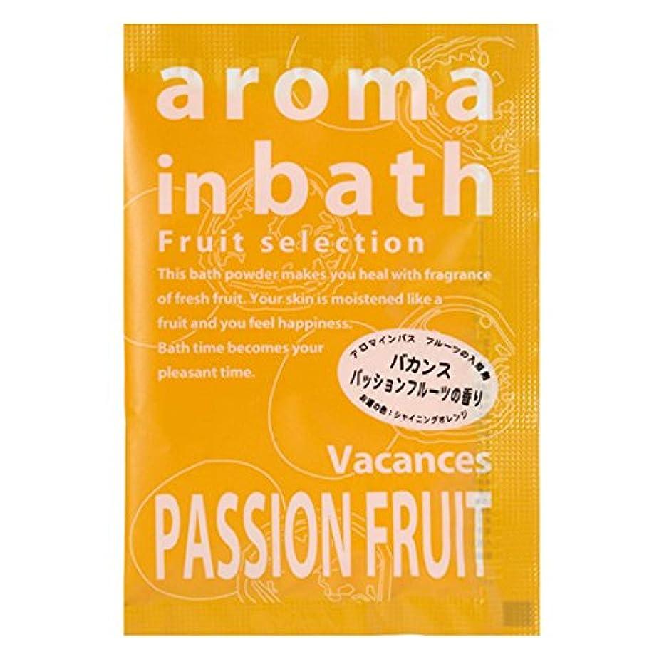 洗練された静かに健康アロマインバス25g バカンスパッションフルーツの香り