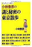 小林泰彦の謎と秘密の東京散歩 (単行本)