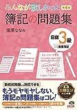 みんなが欲しかった 簿記の問題集 日商3級 商業簿記 第4版 (みんなが欲しかったシリーズ)