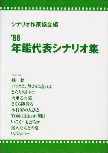 年鑑代表シナリオ集〈'88〉