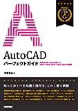 AutoCAD パーフェクトガイド[AutoCAD/AutoCAD LT 2019/2018/2017/2016/2015対応版]