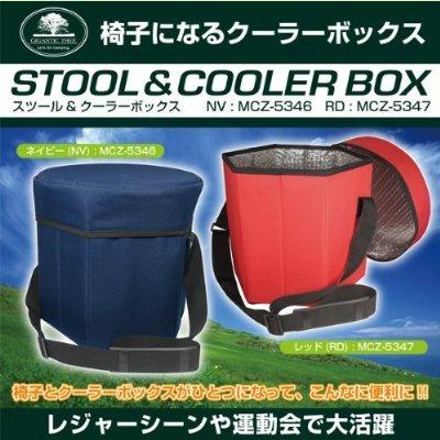 STOOL & COOLER BOX(スツール&クーラーボックス) (RD)