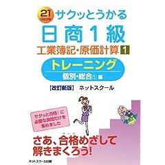 サクッとうかる日商1級工業簿記・原価計算〈1〉トレーニング—個別・総合1編 (単行本)