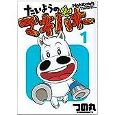 たいようのマキバオー 1 (プレイボーイコミックス)