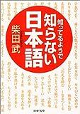 知っているようで知らない日本語 (PHP文庫)