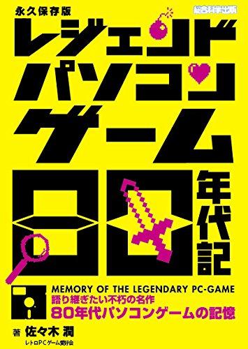 レジェンドパソコンゲーム80年代記...