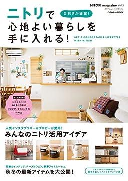 NITORI magazine vol.3 目利きが提案! ニトリで心地よい暮らしを手に入れる!の書影