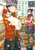 猫とふたりの鎌倉手帖 3 (BUNCH COMICS) 画像