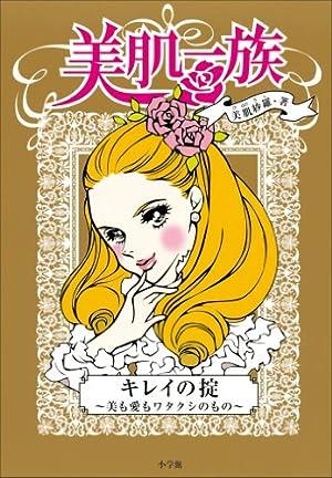 美肌一族 DVD