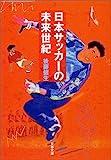 日本サッカーの未来世紀 (文春文庫)
