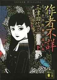 作者不詳 ミステリ作家の読む本 (下) (講談社文庫)