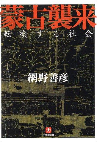 蒙古襲来―転換する社会 (小学館文庫)の詳細を見る