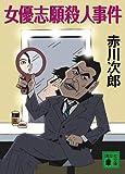 女優志願殺人事件 (講談社文庫)