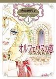 ★【100%ポイント還元】【Kindle本】オルフェウスの窓 1~2が特価!