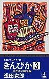 きんぴか〈3〉 (カッパ・ノベルス)