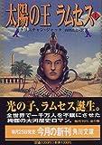 太陽の王ラムセス〈1〉 (角川文庫)