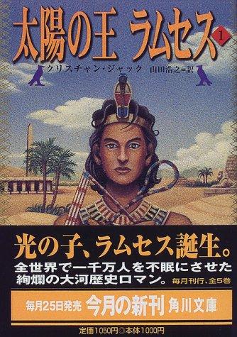 太陽の王ラムセス〈1〉 (角川文庫)の詳細を見る
