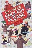 セイン・カミュのENGLISH PLEASE―すぐ使える英会話フレーズ145