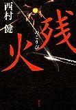 残火 (100周年書き下ろし)