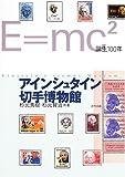 アインシュタイン切手博物館―E=mc2誕生100年