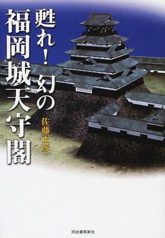 甦れ!幻の福岡城天守閣