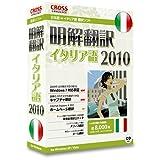明解翻訳 イタリア語 2010
