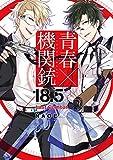 青春×機関銃 18.5 公式ファンブック Last Combat (デジタル版)