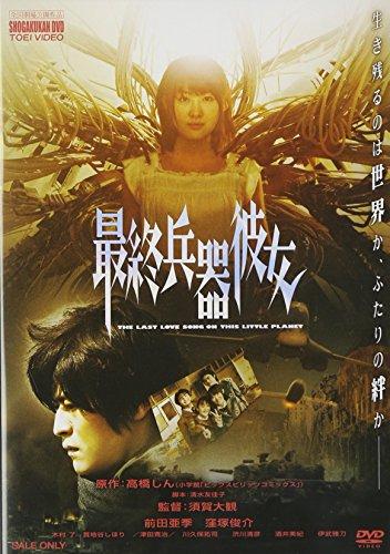 最終兵器彼女 [DVD]