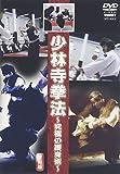 少林寺拳法~究極の護身術~ [DVD]