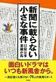 新聞に載らない小さな事件〈vol.2〉日常万事塞翁が馬