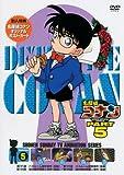 名探偵コナンDVD PART5 vol.5