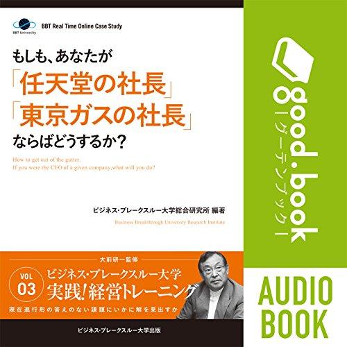 BBTリアルタイム・オンライン・ケーススタディ Vol.3(もしも、あなたが「任天堂の社長」「東京ガスの社長」ならばどうするか?) | 大前 研一