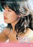 プライベイト・スクール [DVD]