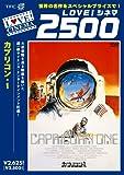 カプリコン・1[DVD]