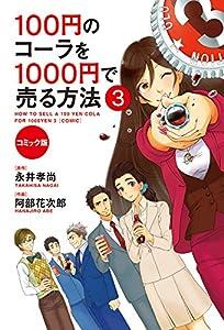 コミック版 100円のコーラを1000円で売る方法 3巻 表紙画像