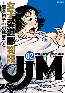 JJM 女子柔道部物語 第01巻 [JJM Joshi Judobu Monogatari vol 01]