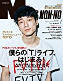 MEN'S NON-NO (メンズノンノ) 2017年7月号 [雑誌] (MEN'S NON-NO)